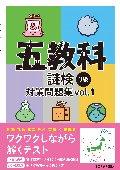 五教科謎検 3級 対策問題集 vol.1